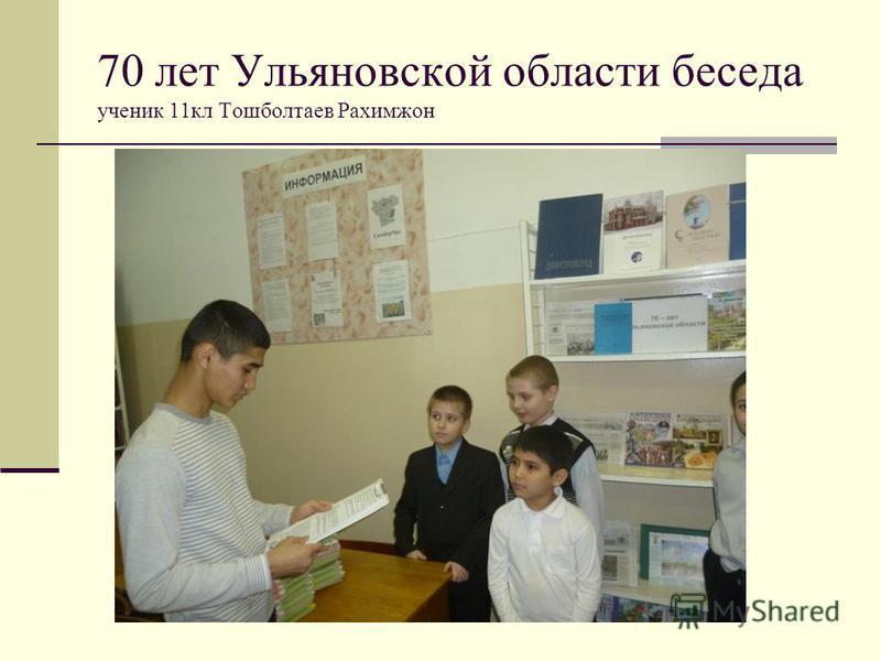 70 лет Ульяновской области беседа ученик 11 кл Тошболтаев Рахимжон