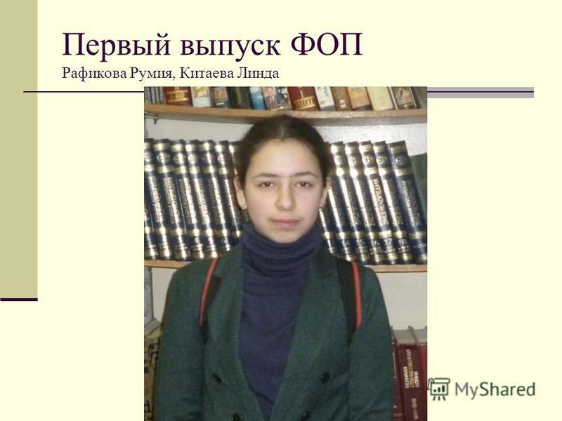 Первый выпуск ФОП Рафикова Румия, Китаева Линда