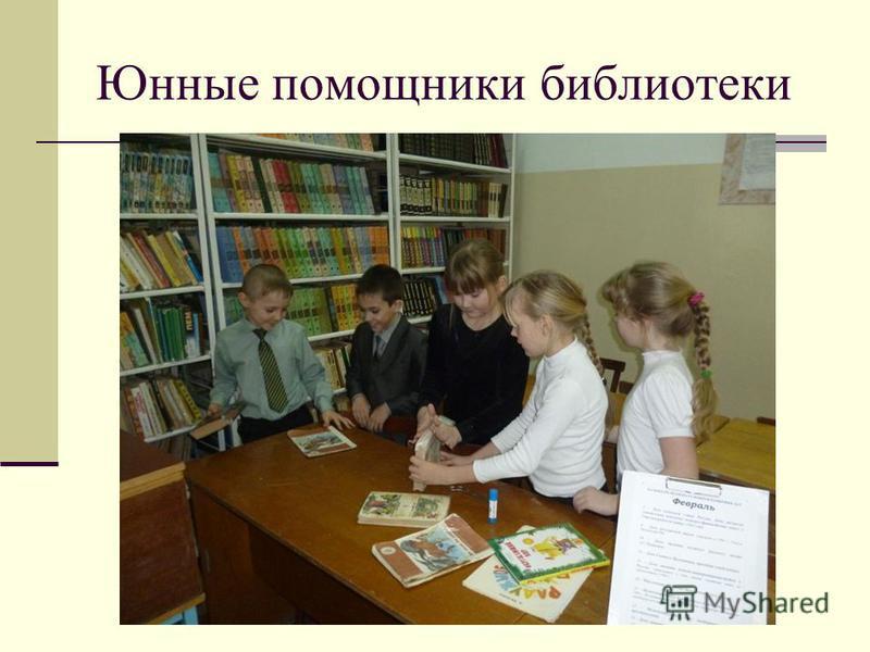 Юнные помощники библиотеки
