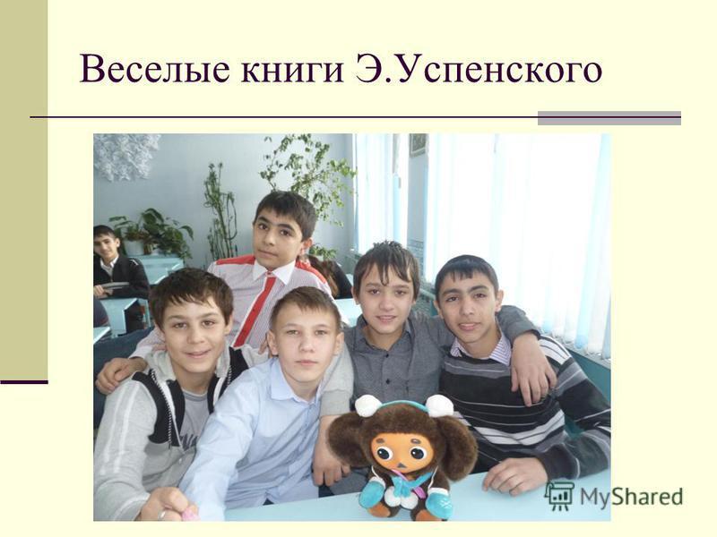 Веселые книги Э.Успенского