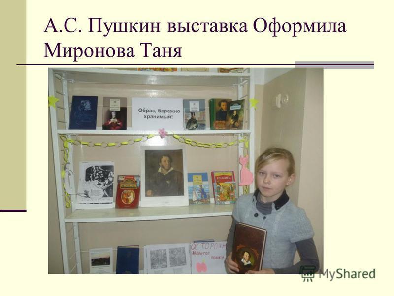А.С. Пушкин выставка Оформила Миронова Таня