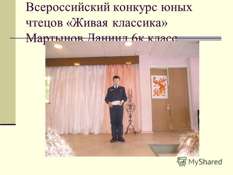 Всероссийский конкурс юных чтецов «Живая классика» Мартынов Даниил 6 к класс