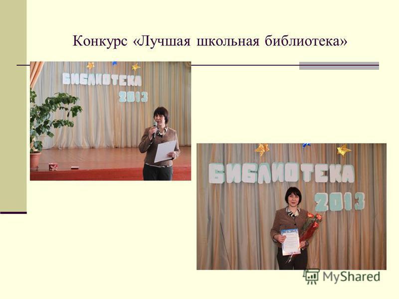 Конкурс «Лучшая школьная библиотека»