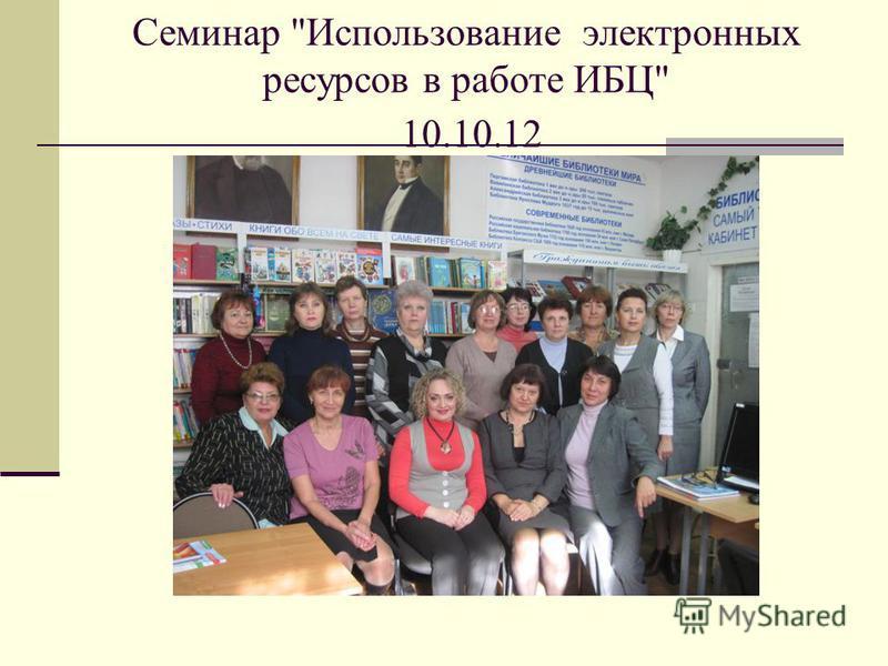 Семинар Использование электронных ресурсов в работе ИБЦ 10.10.12