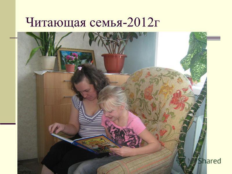 Читающая семья-2012 г