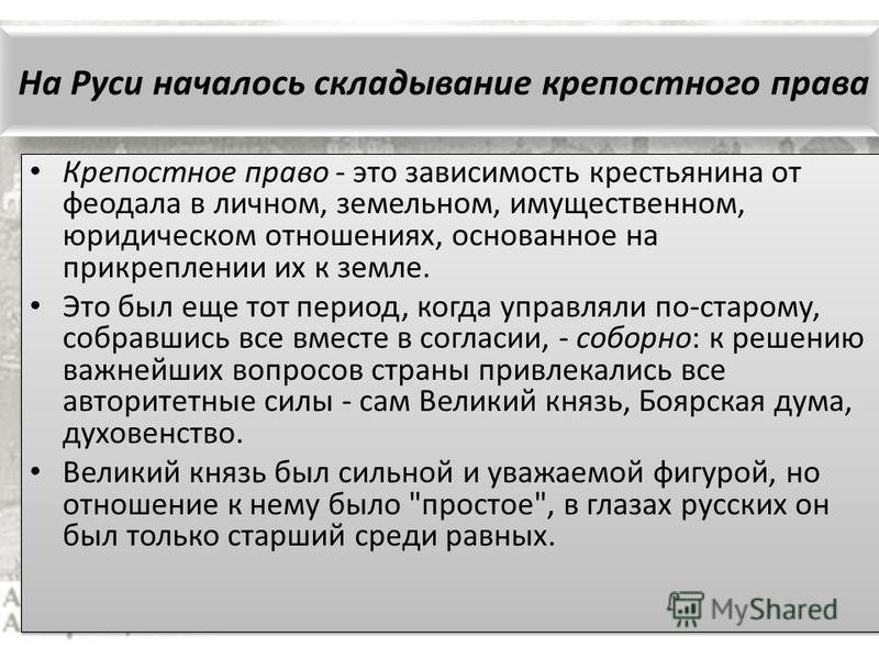 На Руси началось складывание крепостного права Крепостное право - это зависимость крестьянина от феодала в личном, земельном, имущественном, юридическом отношениях, основанное на прикреплении их к земле. Это был еще тот период, когда управляли по-ста