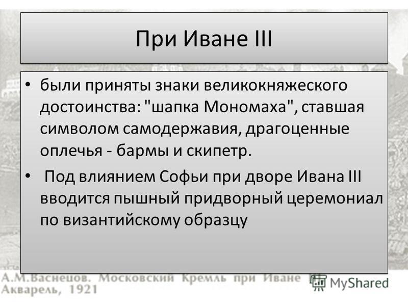 При Иване III были приняты знаки великокняжеского достоинства: