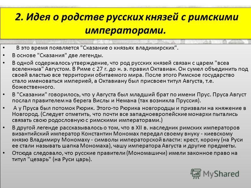 2. Идея о родстве русских князей с римскими императорами. В это время появляется