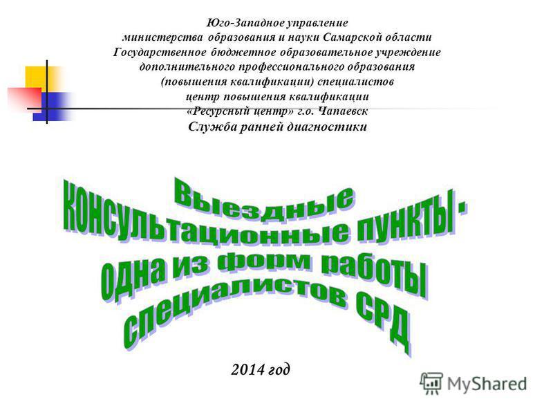 Юго-Западное управление министерства образования и науки Самарской области Государственное бюджетное образовательное учреждение дополнительного профессионального образования (повышения квалификации) специалистов центр повышения квалификации «Ресурсны