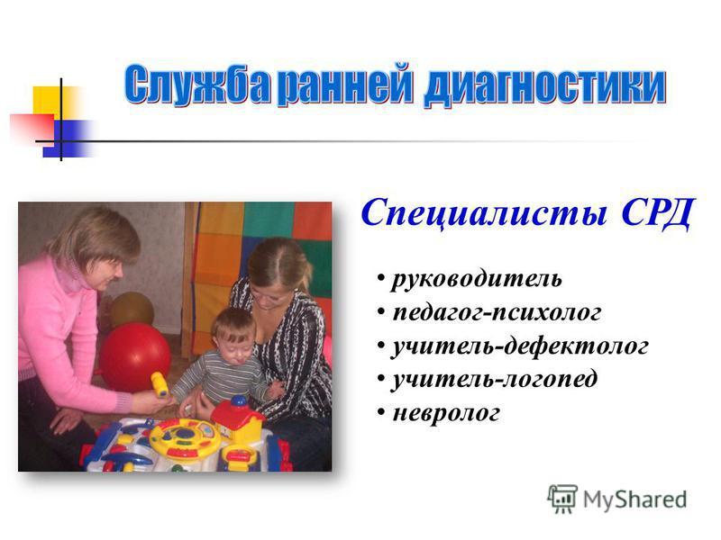 Специалисты СРД руководитель педагог-психолог учитель-дефектолог учитель-логопед невролог