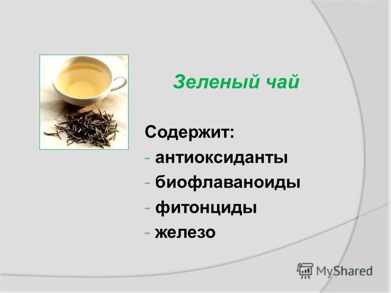 Зеленый чай Содержит: - антиоксиданты - биофлавоноиды - фитонциды - железо