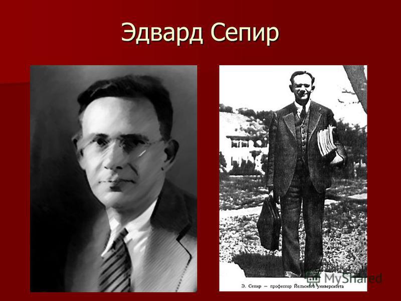 Эдвард Сепир