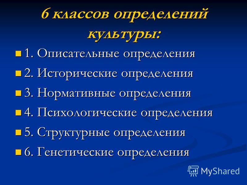 6 классов определений культуры: 1. Описательные определения 1. Описательные определения 2. Исторические определения 2. Исторические определения 3. Нормативные определения 3. Нормативные определения 4. Психологические определения 4. Психологические оп