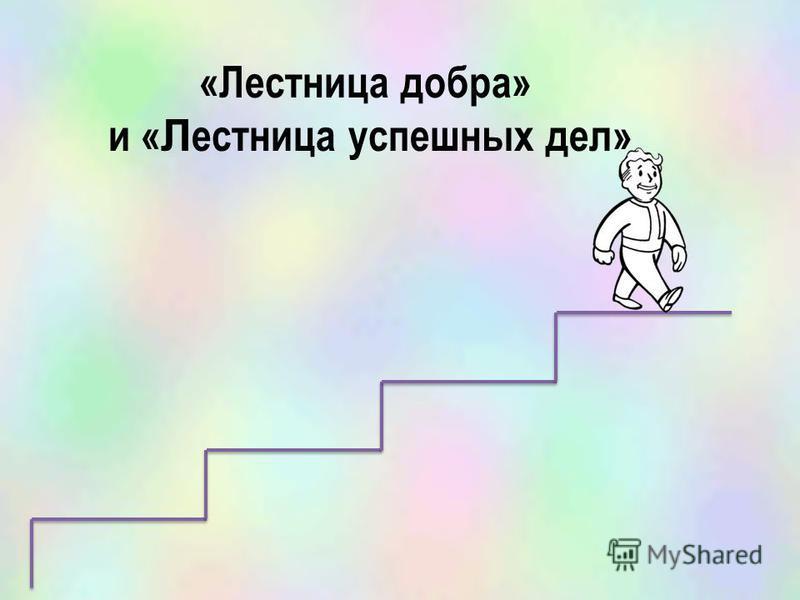 «Лестница добра» и « Л естница успешных дел»
