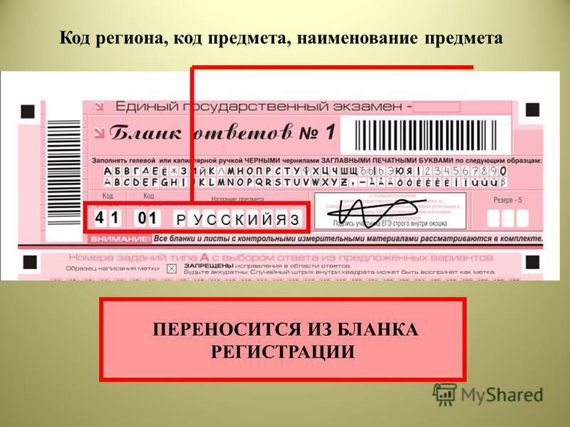 4 1 Код региона, код предмета, наименование предмета 0 10 10 10 1 Р У С С К И Й Я З ПЕРЕНОСИТСЯ ИЗ БЛАНКА РЕГИСТРАЦИИ