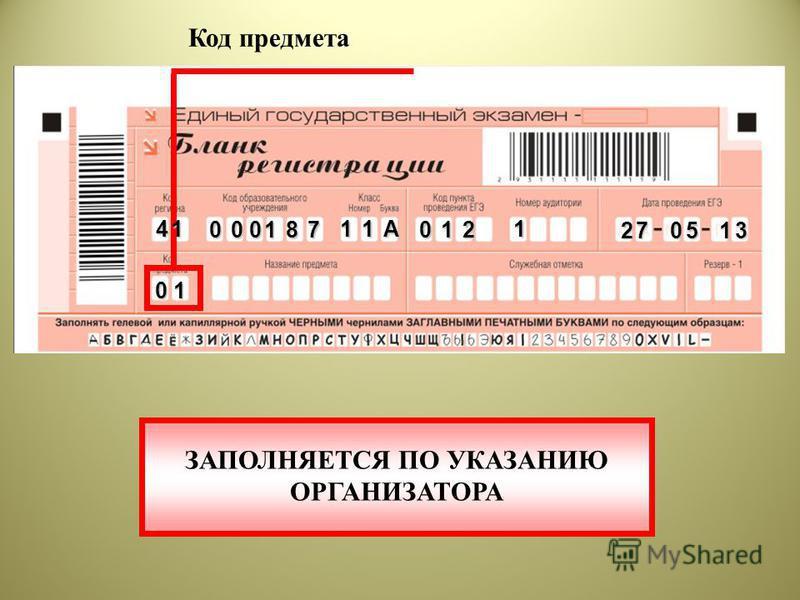 2 7 0 5 1 3 4 14 14 14 1 Код предмета 0 0 0 1 8 7 1 1 А 0 1 2 ЗАПОЛНЯЕТСЯ ПО УКАЗАНИЮ ОРГАНИЗАТОРА 1 0 1 1 1 1