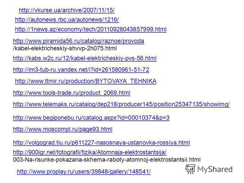 http://www.piramida56.ru/catalog/raznoe/provoda /kabel-elektricheskiy-shvvp-2h075. html http://kabs.w2c.ru/12/kabel-elektricheskiy-pvs-56. html http://im3-tub-ru.yandex.net/i?id=261580961-51-72 http://www.ttmir.ru/production/BYTOVAYA_TEHNIKA http://w