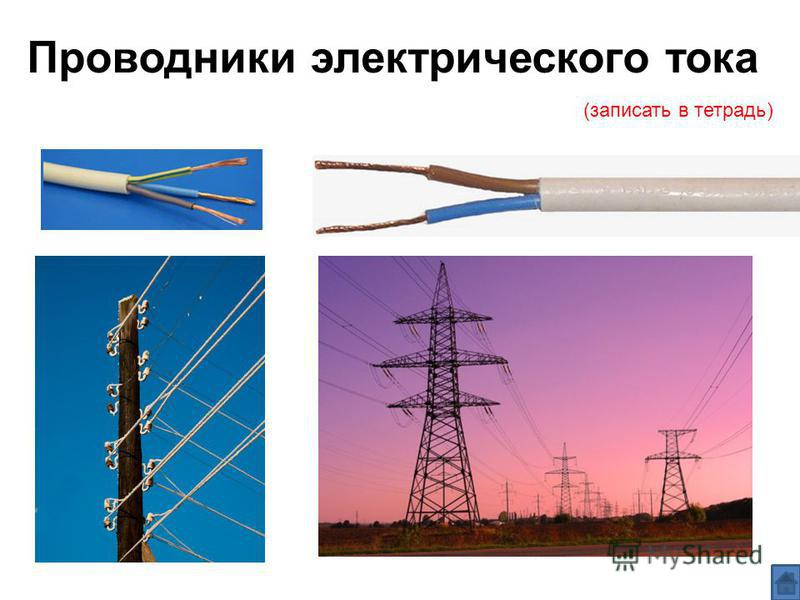 Проводники электрического тока (записать в тетрадь)