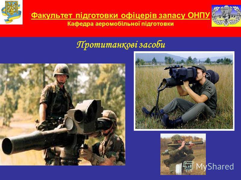 Факультет підготовки офіцерів запасу ОНПУ Кафедра аеромобільної підготовки Протитанкові засоби