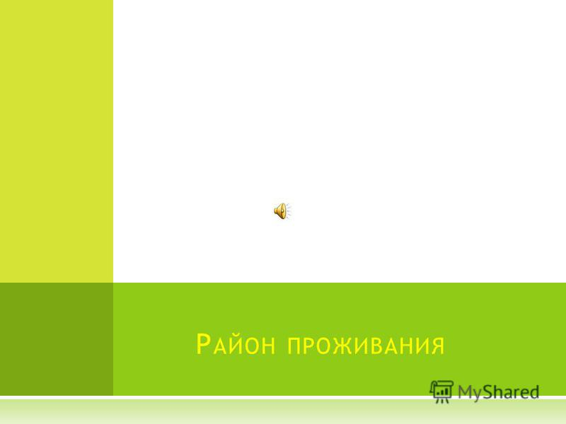 Р АЙОН ПРОЖИВАНИЯ