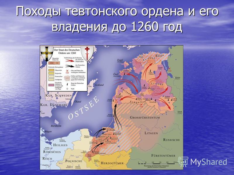 Походы тевтонского ордена и его владения до 1260 год