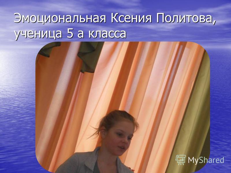 Эмоциональная Ксения Политова, ученица 5 а класса