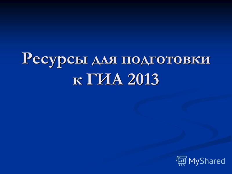 Ресурсы для подготовки к ГИА 2013