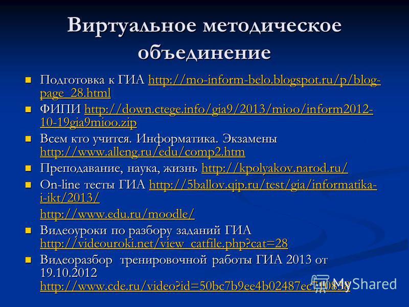Виртуальное методическое объединение Подготовка к ГИА http://mo-inform-belo.blogspot.ru/p/blog- page_28. html Подготовка к ГИА http://mo-inform-belo.blogspot.ru/p/blog- page_28.htmlhttp://mo-inform-belo.blogspot.ru/p/blog- page_28.htmlhttp://mo-infor