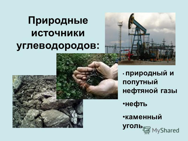 Природные источники углеводородов: природный и попутный нефтяной газы нефть каменный уголь