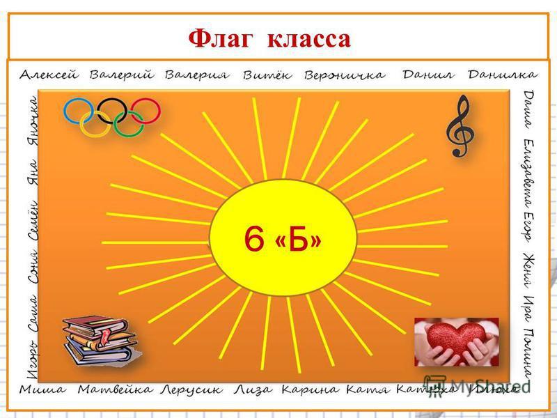 Флаг класса 6 «Б»