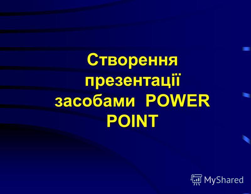 Створення презентації засобами POWER POINT