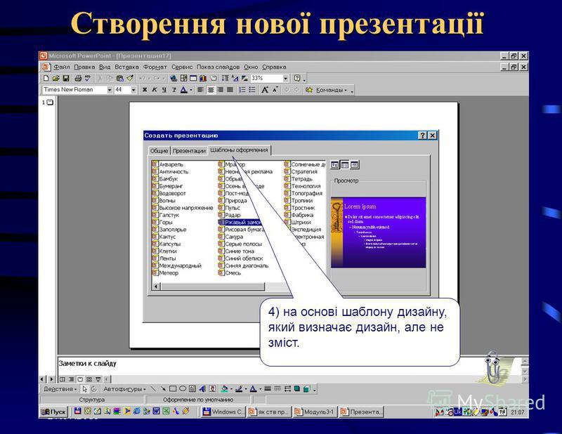 27.07.2015 Створення нової презентації 4) на основі шаблону дизайну, який визначає дизайн, але не зміст.