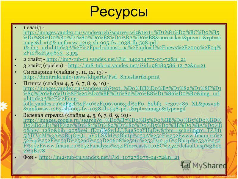 Ресурсы 1 слайд - http://images.yandex.ru/yandsearch?source=wiz&text=%D1%81%D0%BC%D0%B5 %D1%88%D0%B0%D1%80%D0%B8%D0%BA%D0%B8&noreask=1&pos=11&rpt=si mage&lr=65&uinfo=sw-1263-sh-905-fw-1038-fh-598-pd- 1&img_url=http%3A%2F%2Fpodrobnosti.ua%2Fupload%2Fn
