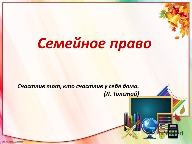 Семейное право Счастлив тот, кто счастлив у себя дома. (Л. Толстой)