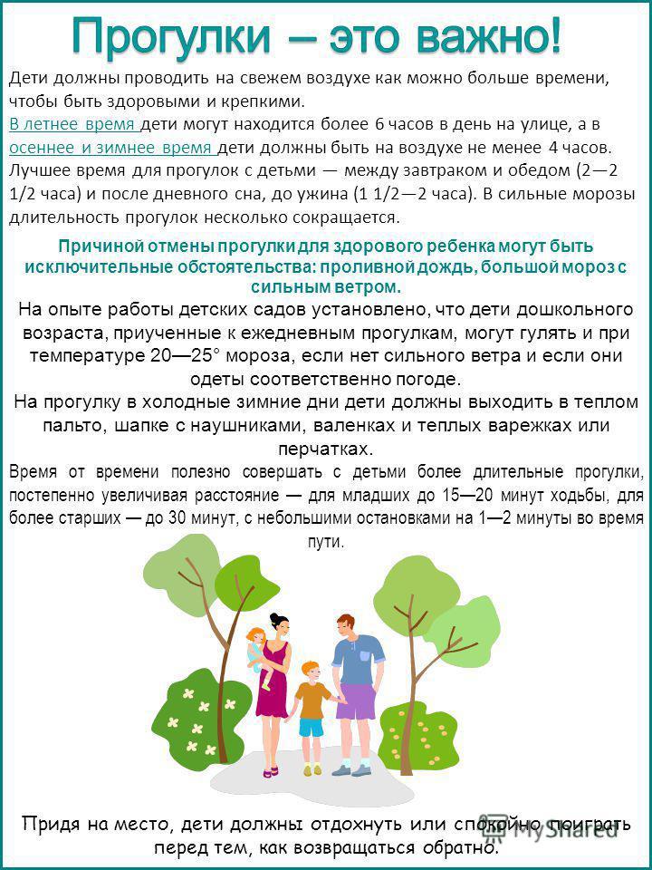 Дети должны проводить на свежем воздухе как можно больше времени, чтобы быть здоровыми и крепкими. В летнее время дети могут находится более 6 часов в день на улице, а в осеннее и зимнее время дети должны быть на воздухе не менее 4 часов. Лучшее врем