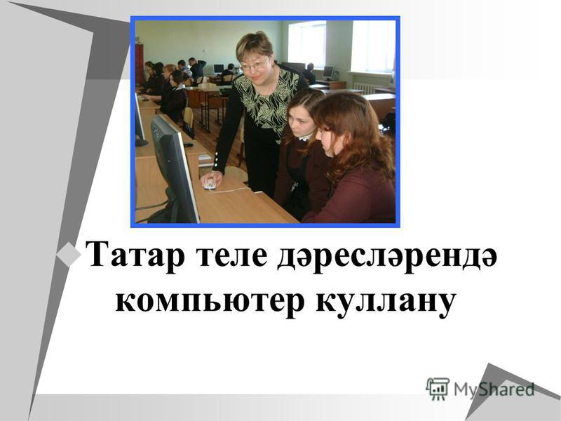 Татар теле дәресләрендә компьютер куллану