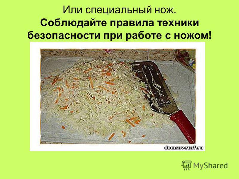 Или специальный нож. Соблюдайте правила техники безопасности при работе с ножом!
