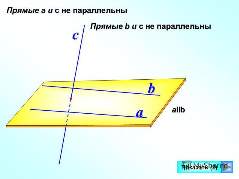 8 a b aIIb с Прямые а и с не параллельны Показать (2) Прямые b и с не параллельны