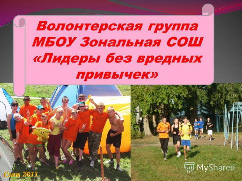 Волонтерская группа МБОУ Зональная СОШ «Лидеры без вредных привычек»