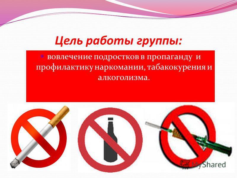 Профилактика наркомании алкоголизма в спорте