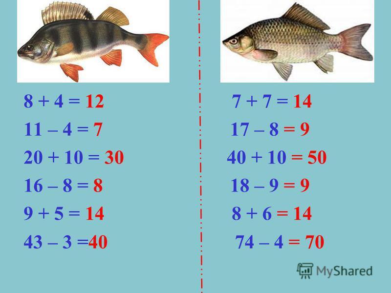 8 + 4 = 12 7 + 7 = 14 11 – 4 = 7 17 – 8 = 9 20 + 10 = 30 40 + 10 = 50 16 – 8 = 8 18 – 9 = 9 9 + 5 = 14 8 + 6 = 14 43 – 3 =40 74 – 4 = 70