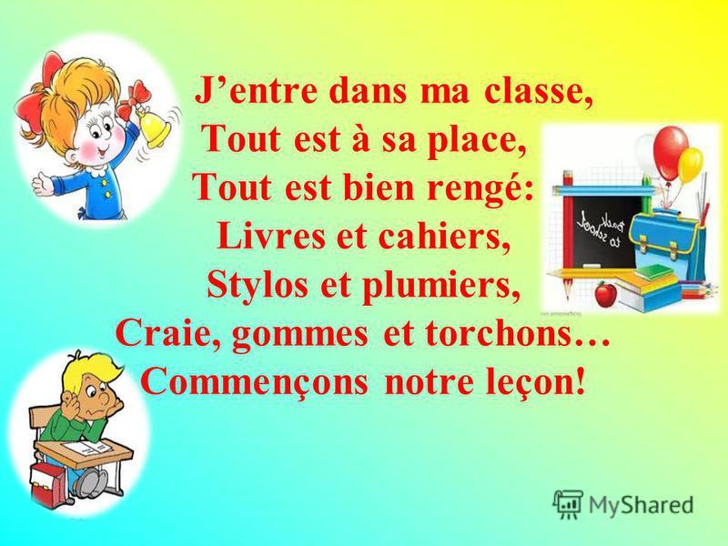 Відкритий урок з французької мови у 6 класі