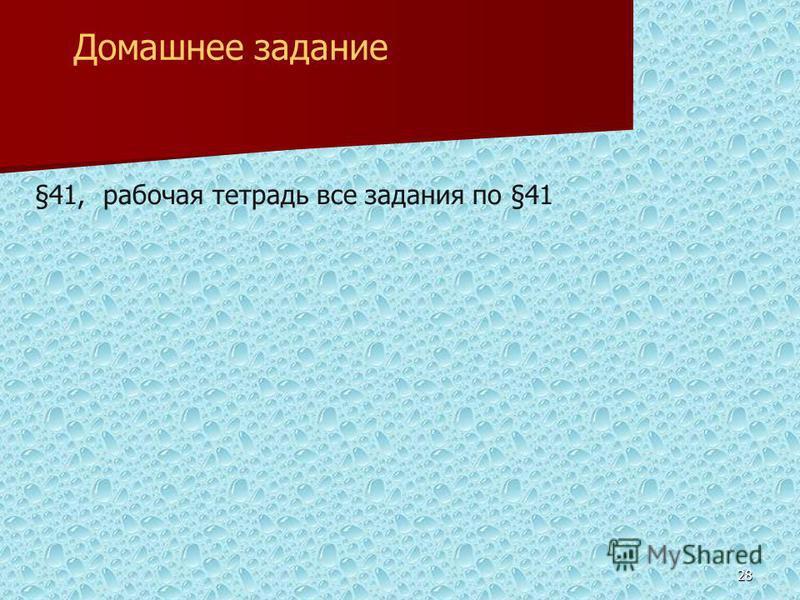 28 Домашнее задание §41, рабочая тетрадь все задания по §41