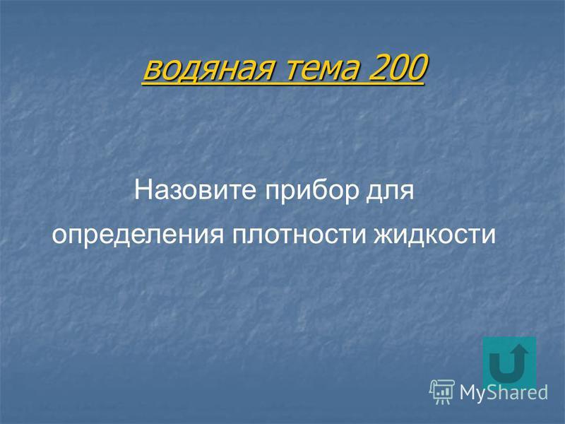 водяная тема 100 Назовите аппарат для изучения морских глубин.