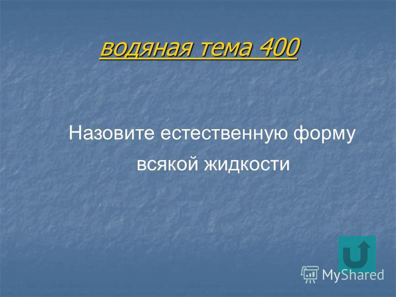 водяная тема 300 Назовите свойство идеальной жидкости