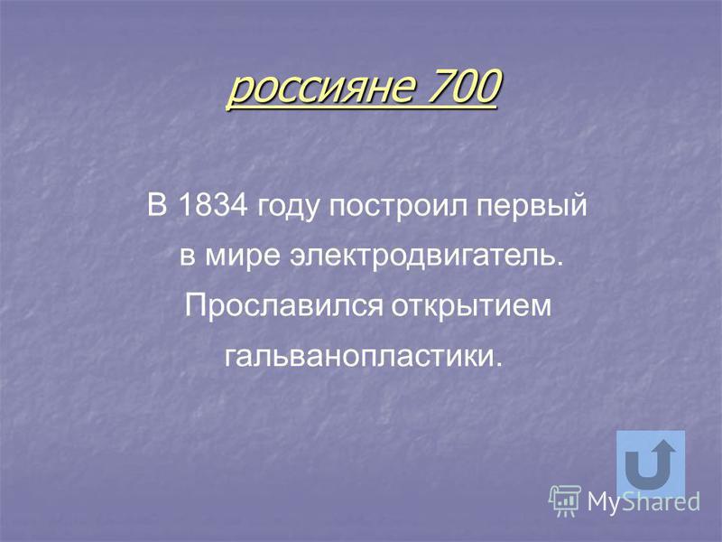 россияне 600 Один из основоположников электротехники, открыл закон теплового действия тока.