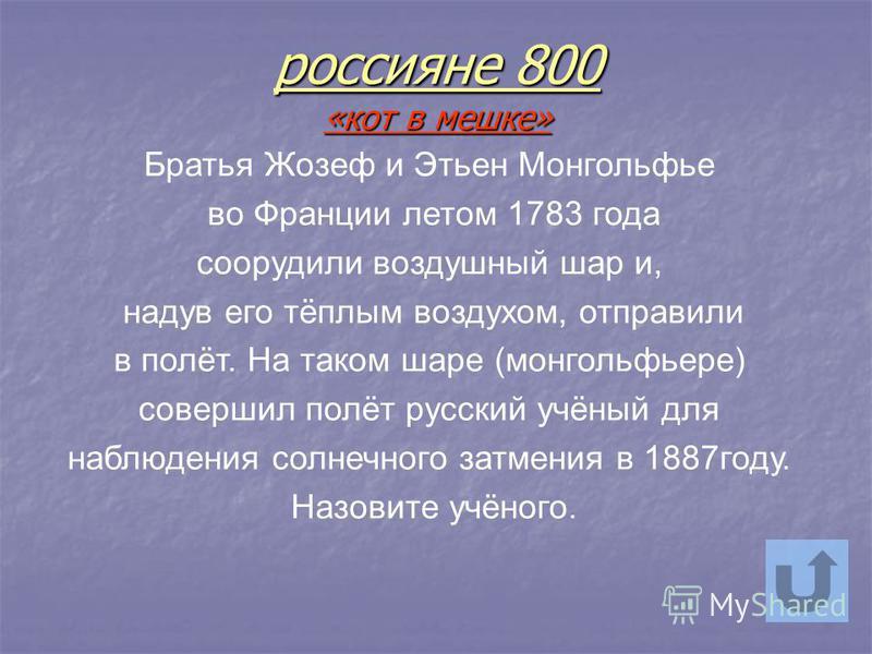 россияне 700 В 1834 году построил первый в мире электродвигатель. Прославился открытием гальванопластики.