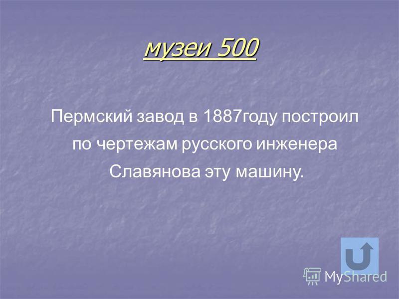 россияне 800 «кот в мешке» Братья Жозеф и Этьен Монгольфье во Франции летом 1783 года соорудили воздушный шар и, надув его тёплым воздухом, отправили в полёт. На таком шаре (монгольфьере) совершил полёт русский учёный для наблюдения солнечного затмен