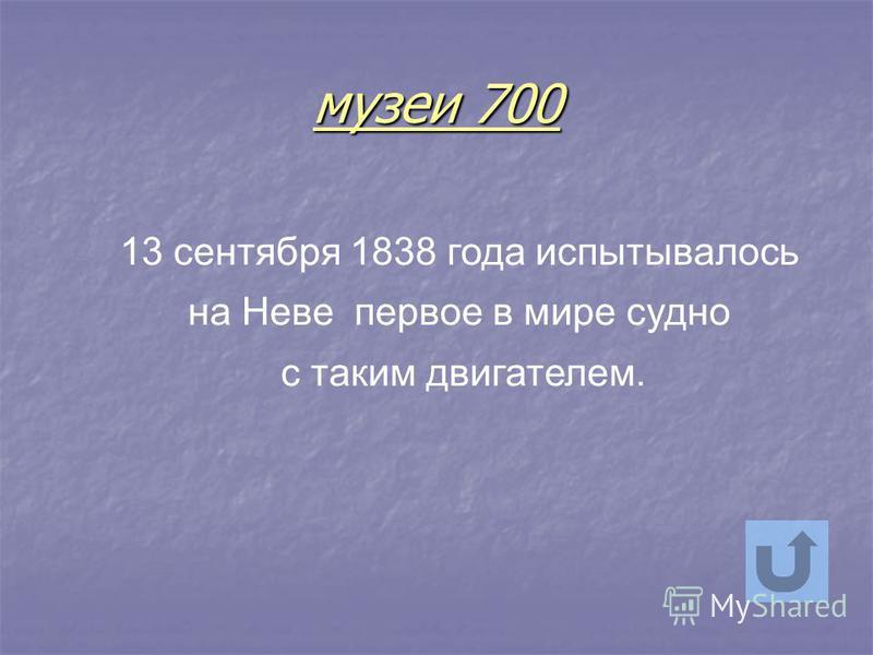музеи 600 вопрос-аукцион В1876 году Павел Николаевич Яблочков изобрёл эту свечу.