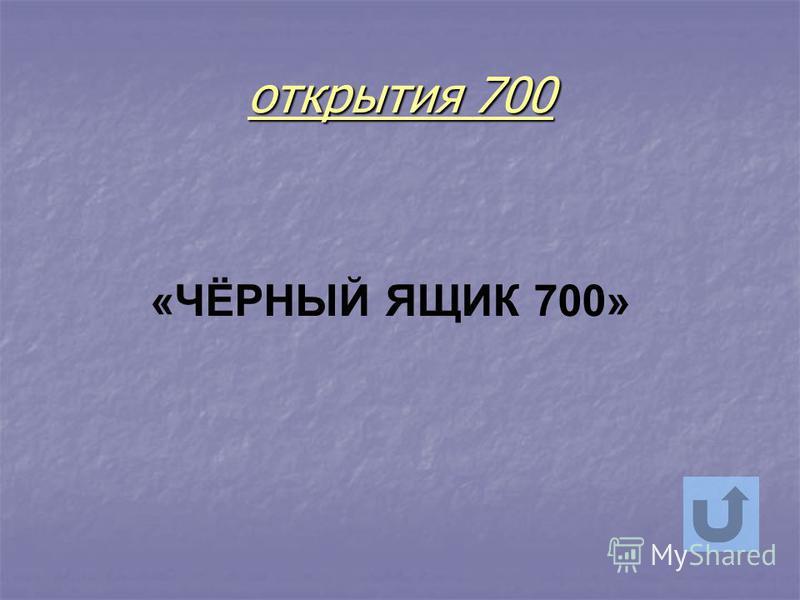 открытия 600 «ЧЁРНЫЙ ЯЩИК 600»